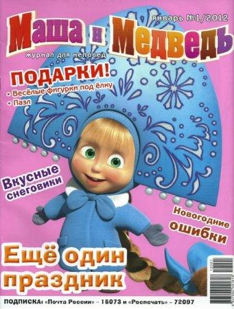 Маша и Медведь №1 (январь) (2012) PDF