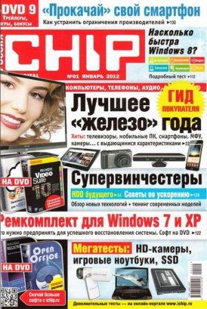Chip №1 Россия (январь) (2012) PDF