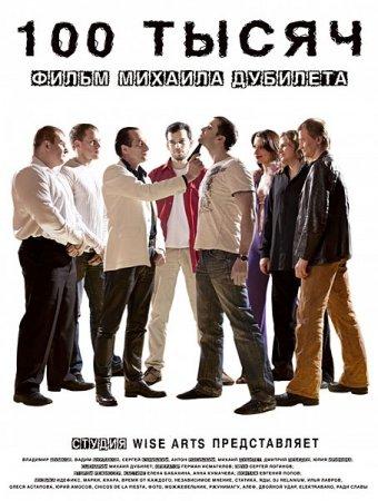 100 тысяч (2011) DVDRip