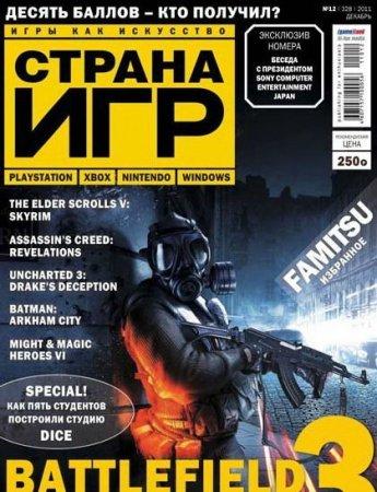 Страна игр № 12 (Декабрь) (2011) PDF