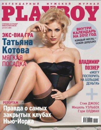 Playboy №12 Россия (декабрь) (2011) PDF