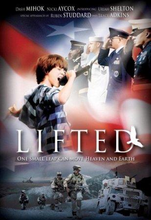 Взлёт / Lifted (2010) DVDRip