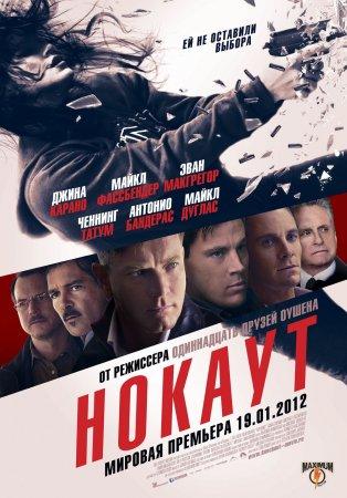 Нокаут / Haywire (2012) CAMRip