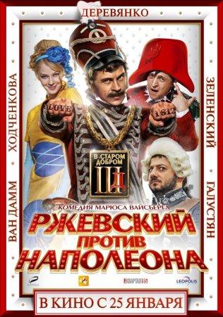 Ржевский против Наполеона (2012) CAMRip