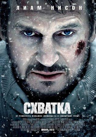 Схватка / The Grey (2012) CAMRip