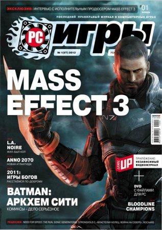 PC Игры № 1 (Январь) (2012) PDF