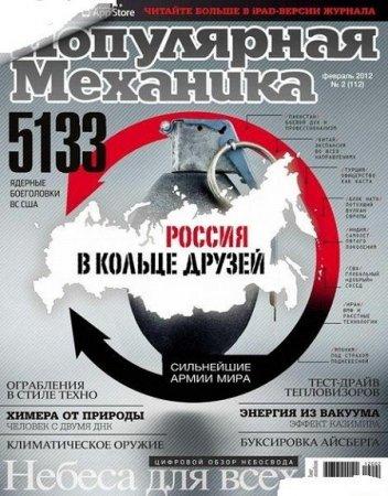 Популярная механика № 2 (Февраль) (2012) PDF