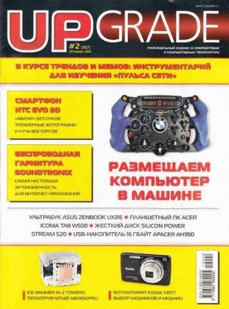 Upgrade №2 (январь) (2012) PDF