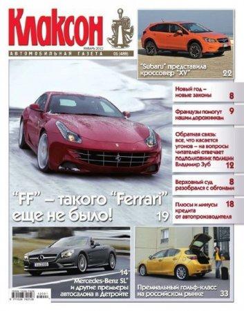 Клаксон №1 (январь) (2012) PDF
