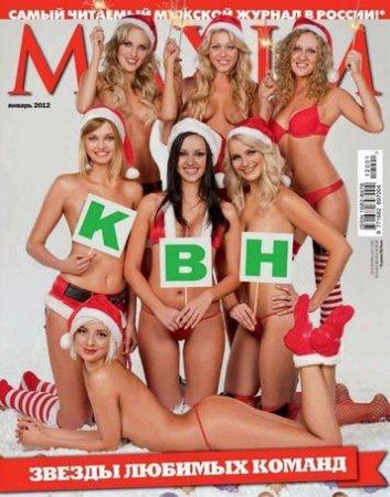 Maxim № 1 (Январь) (2012) PDF