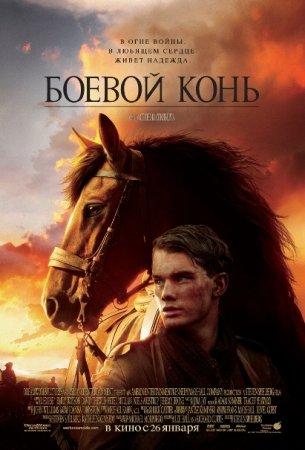Боевой конь / War Horse (2012) DVDScr