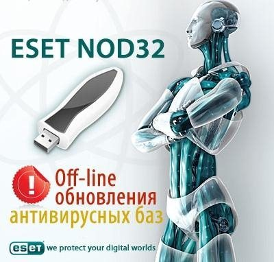 ESET NOD32 Offline Updater (2012) PC