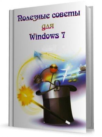 Полезные советы для Windows 7 v.4.57 | Nizaury (2011) CHM