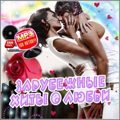 VA - Зарубежные Хиты О Любви (2012) MP3