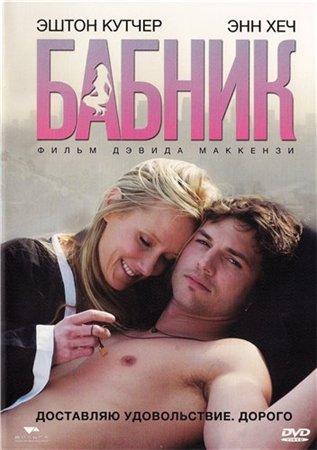 Бабник / Spread (2009) DVDRip