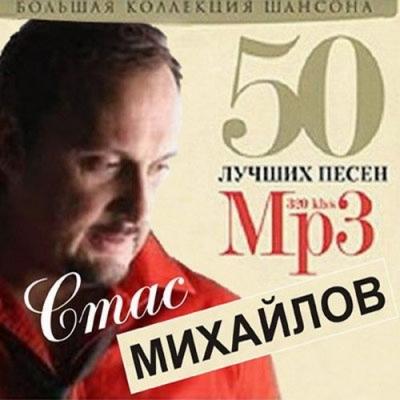 Стас Михайлов - 50 лучших песен