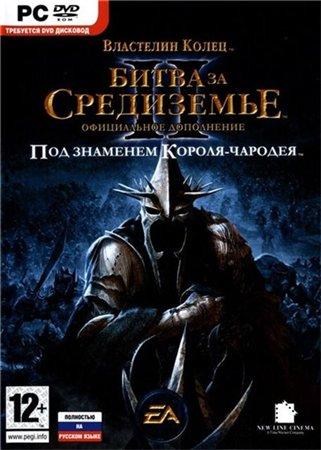 Властелин Колец: Битва за средиземье II - Под знаменем Короля-чародея (2006) PC