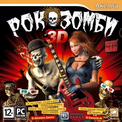 Рок-зомби 3D / The Rockin' Dead