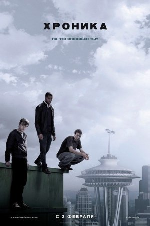 Хроника / Chronicle (2012) CAMRip