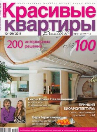 Красивые квартиры № 10 (Октябрь) (2011) PDF