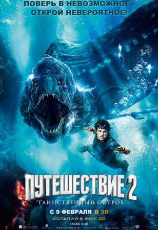 Путешествие 2: Таинственный остров (2012) CAMRip