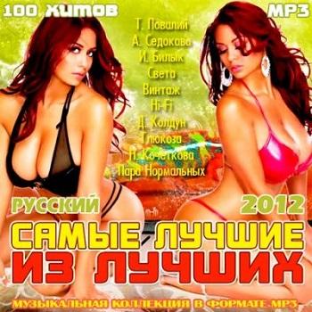 VA - Самые Лучшие из Лучших Русский (2012) MP3
