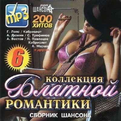 VA - Коллекция Блатной Романтики 6 (2012) MP3
