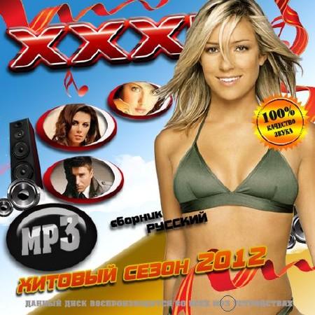 VA - XXXL Хитовый сезон Русский (2012) MP3