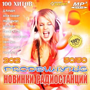 VA - Prodвинутые Новинки Радиостанций 50+50 (2012) MP3