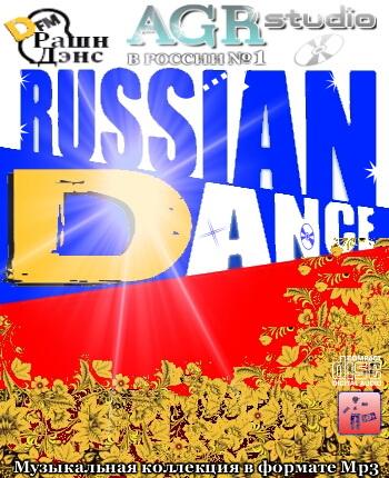 VA - Радио DFM - Рашн Дэнс (2012) MP3