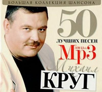 Михаил Круг - 50 лучших песен