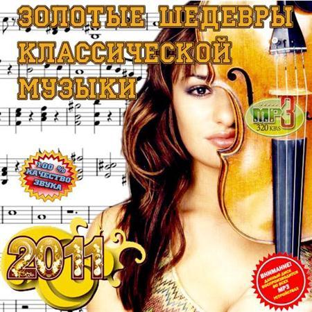 VA - Золотые Шедевры Классической Музыки (2011) mp3