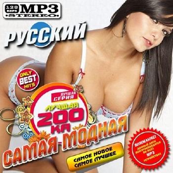 VA - Лучшая 200ка: Самая модная. Русский альбом (2012) MP3