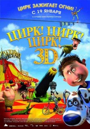 Цирк! Цирк! Цирк! / Orla Frosnapper (2011) DVDRip
