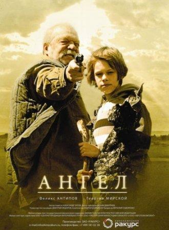 Ангел (2011) DVDRip