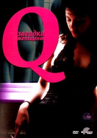 Q: Загадка женщины / Q (2011) DVDRip