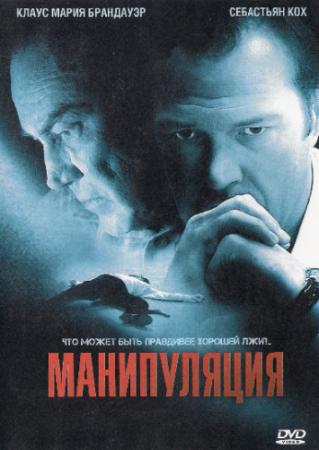 Манипуляция / Manipulation (2011) DVDRip
