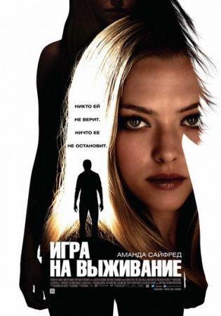 Игра на выживание / Gone (2012) DVDRip