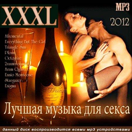 VA - XXXL Лучшая музыка для секса (2012) MP3
