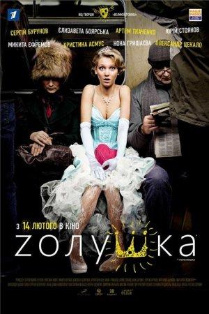 Zолушка (2012) DVDRip