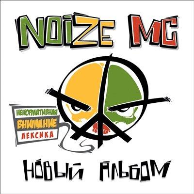 Noize MC - Новый Альбом (2012) MP3