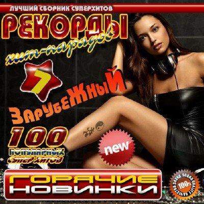 Сборник - VA - Рекорды хит-парадов 7