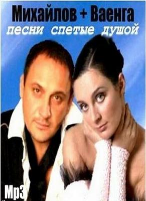 Стас Михайлов & Елена Ваенга - Песни спетые душой