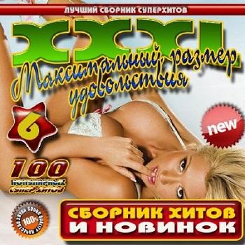 VA - XXXL Максимальный размер удовольствия 6 (2012) MP3