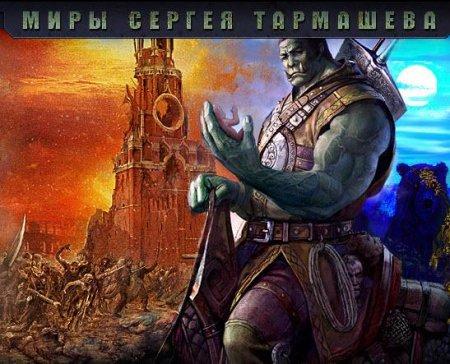 Сергей Тармашев - Собрание книг (2008-2012) FB2, RTF, PDF