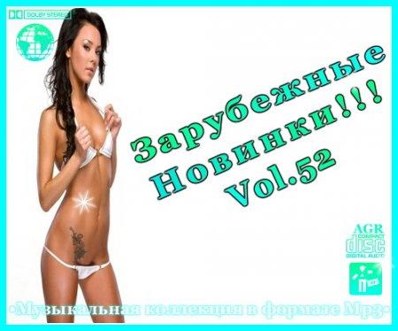 VA - Зарубежные Новинки Vol.52 (2012) MP3