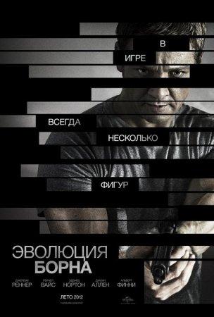 Эволюция Борна / The Bourne Legacy (2012) TS